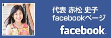 個人・facebookページ