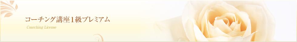 コーチ・アヤコ式(R)コーチング講座1級プレミアム★お申し込みご案内